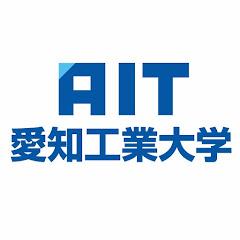 愛知工業大学 公式チャンネル