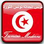 تونس الثورة تونس الحداثة