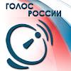 «Голос России»