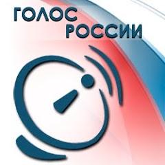 Государственная радиовещательная компания «Голос России»