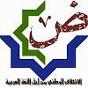 الائتلاف الوطني من أجل اللغة العربية