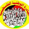 المبادرة الوطنية  الفلسطينية