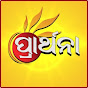Prarthana TV