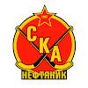 Хоккейный клуб СКА-нефтяник