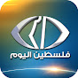 قناة فلسطين اليوم