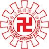 Hong Kong Buddhist Association香港佛教聯合會