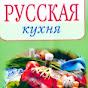 Русская кухня РЕЦЕПТЫ