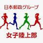 日本郵政グループ女子陸上部 の動画、YouTube動画。
