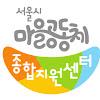 서울시마을공동체종합지원센터
