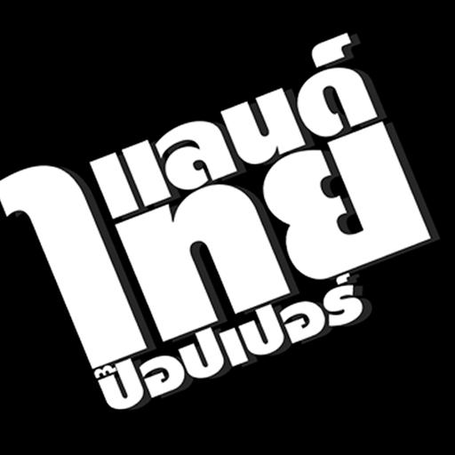 ThailandPopper