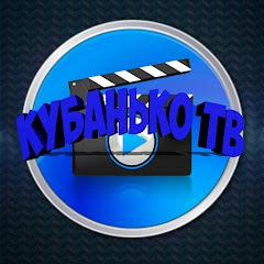 Кубанько ТВ