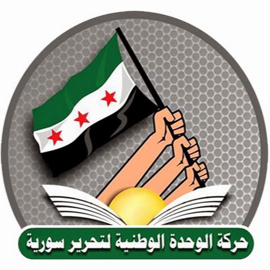 Image result for حركة الوحدة الوطنية لتحرير سوريا