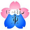 Nippon Ichi
