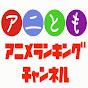 アニメ総合ランキングch@アニとも!