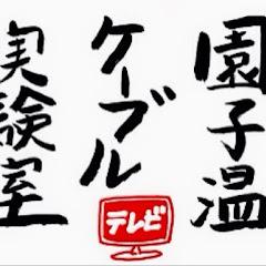 ... 内藤新吾牧師)の居酒屋対談
