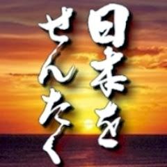 日本を今一度せんたくいたし申候。反日国賊を駆除、原発推進、子どもに夢を。