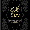 Sharif Bible