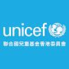 聯合國兒童基金香港委員會Hong Kong Committee for UNICEF