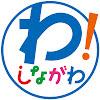 品川区公式チャンネル しながわネットTV