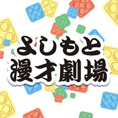 よしもと漫才劇場チャンネル