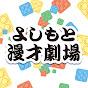 よしもと漫才劇場チャンネル の動画、YouTube動画。