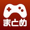 ゲームまとめ攻略チャンネル