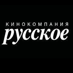 Рейтинг youtube(ютюб) канала Кинокомпания «Русское»