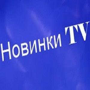 Новинки tv