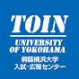 桐蔭横浜大学 入試・広報センター