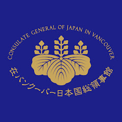 在バンクーバー日本国総領事館 公式YouTubeチャンネル Consulate-General of Japan in Vancouver