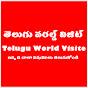 Telugu World visite