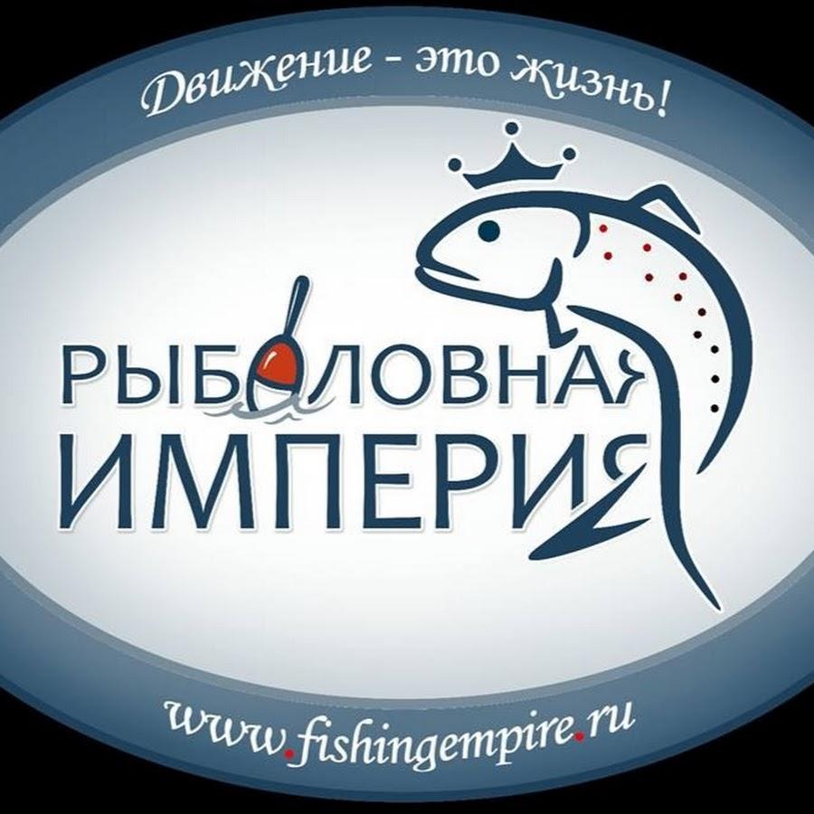 рыболовная империя