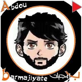 برمجيات عبدو