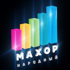 Рейтинг youtube(ютюб) канала NarMahor