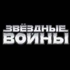 Рейтинг youtube(ютюб) канала Звёздные Войны