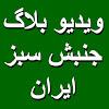 ویدیو بلاگ جنبش سبز ایران