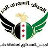 المجلس العسكري لمحافظة حلب