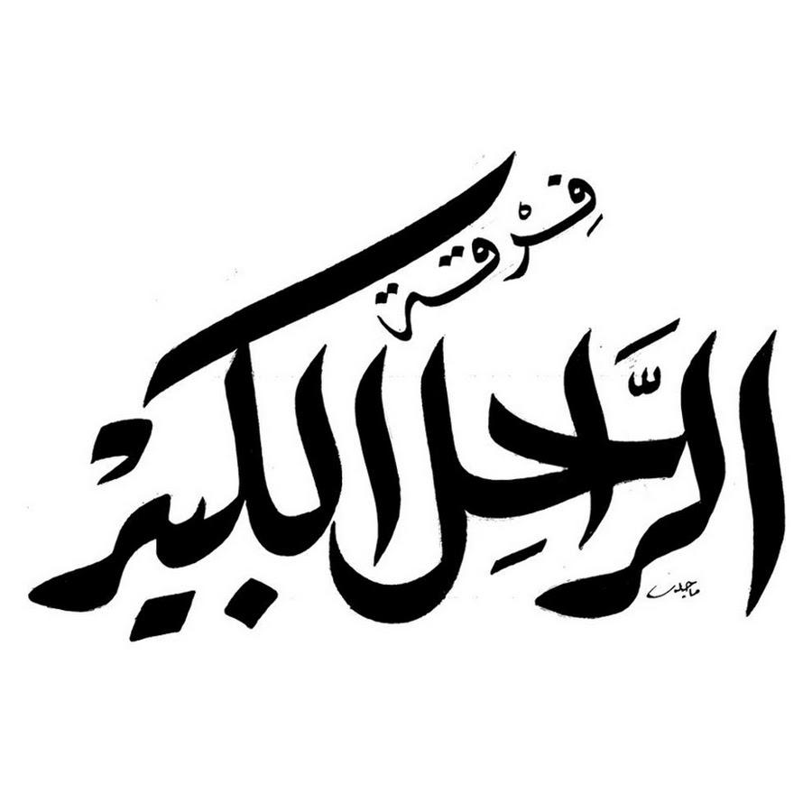 Al-Rahel Al-Kabir