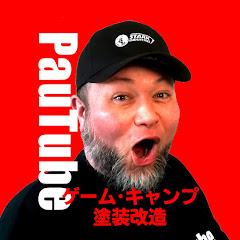 パウチ【PauTube】