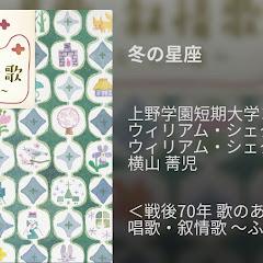 上野学園短期大学コール・アルベール - Topic