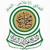جامعة الشيخ عبدالله البدري