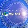 ГТРК Коми гор