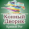 """Клуб """"КОННЫЙ ДВОРИК"""" (Кривой Рог)"""