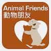 動物朋友慈善機構Animal Friends Charity Organization