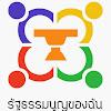 คณะกรรมาธิการยกร่างรัฐธรรมนูญฉบับปฏิรูป ประเทศไทย