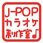 J-POPカラオケ制作室(野田工房P)