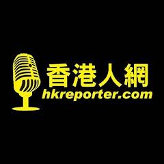 HKReporter1000