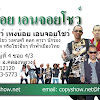 TengnoiEnjoyShow