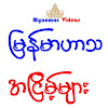 Myanmar Hartha