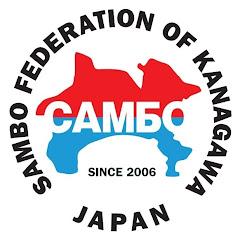 神奈川県サンボ連盟 Kanagawa Sambo Federation